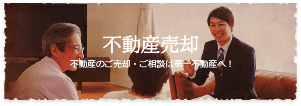 不動産売却 不動産のご売却・ご相談は第一不動産へ!