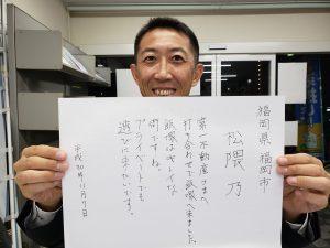 フレンズ事務局の松隈乃さん