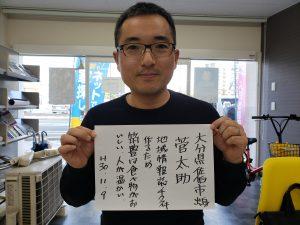 チクスキの菅太助さん