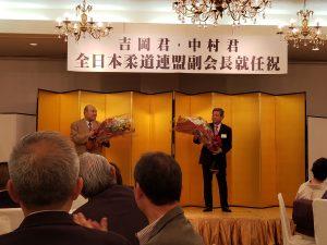 嘉穂高校同級生吉岡君の全日本柔道連盟副会長就任祝