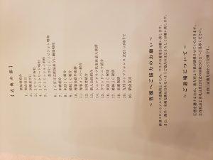 飯塚青年会議所新春祝賀会に出席しました。